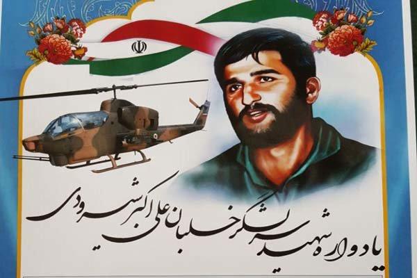 شهادت سروان خلبان علی اکبر شیرودی