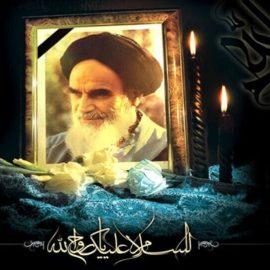 سالگرد رحلت بنیانگذار انقلاب بزرگ اسلامی