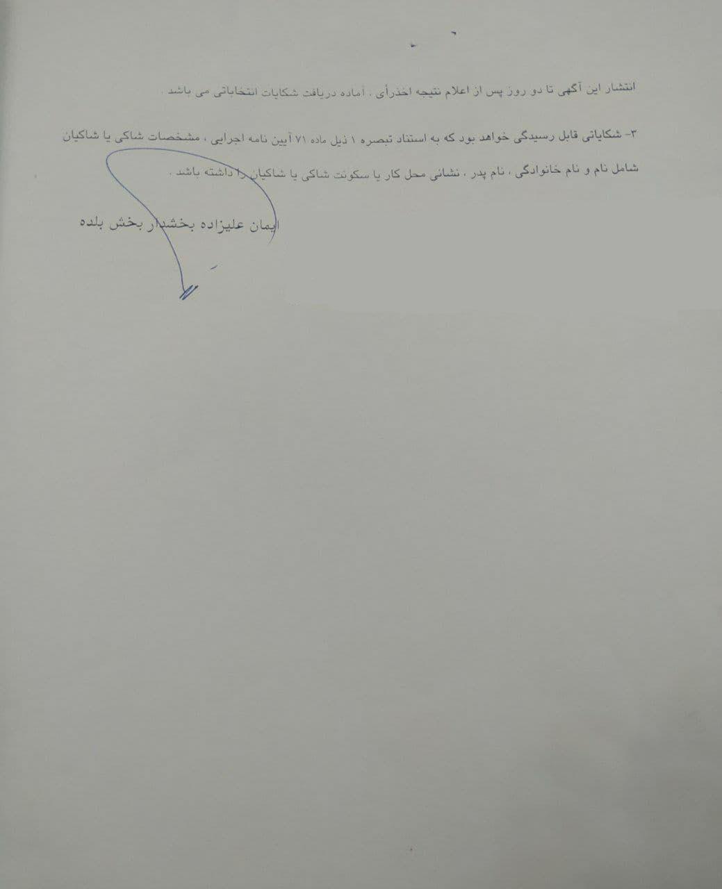 اسامی نامزدهای شورای نسن